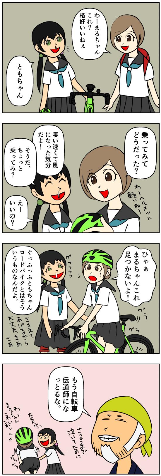 sansyokudanngochan-08-16.jpg