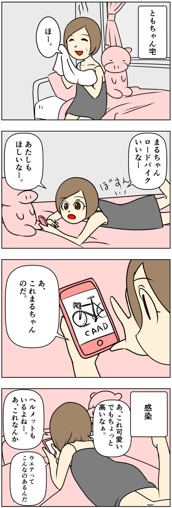 sansyokudanngochan-09-17.jpg