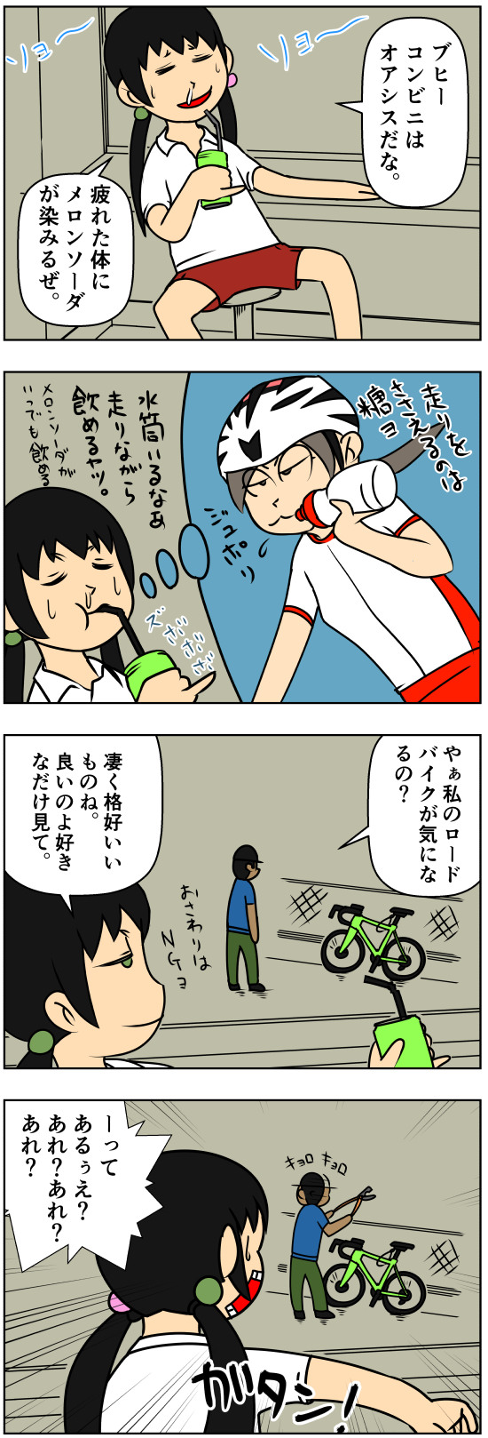 sansyokudanngochan-10-20.jpg