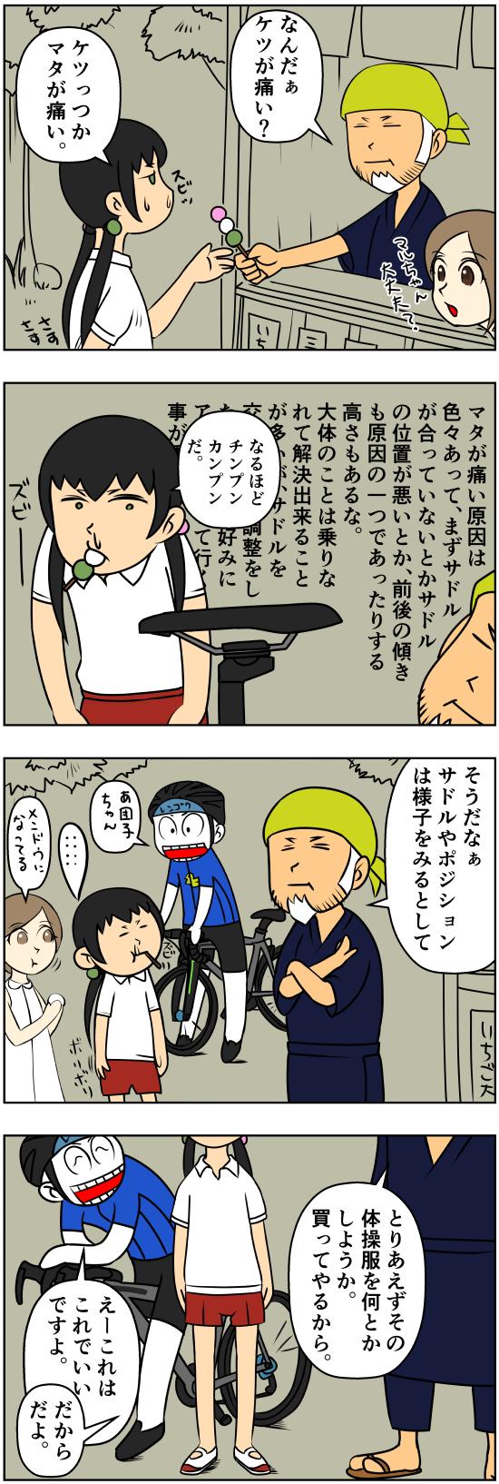 sansyokudanngochan-12-23.jpg