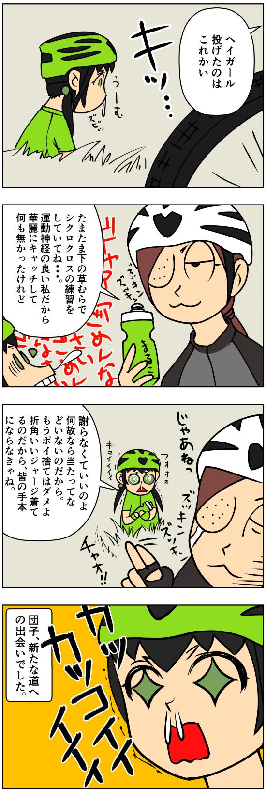 sansyokudanngochan-15-29.jpg