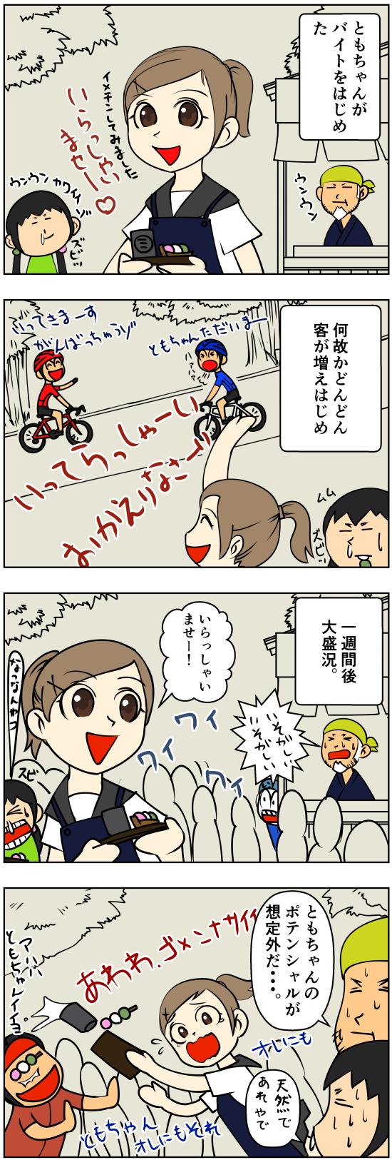 sansyokudanngochan-15-30.jpg