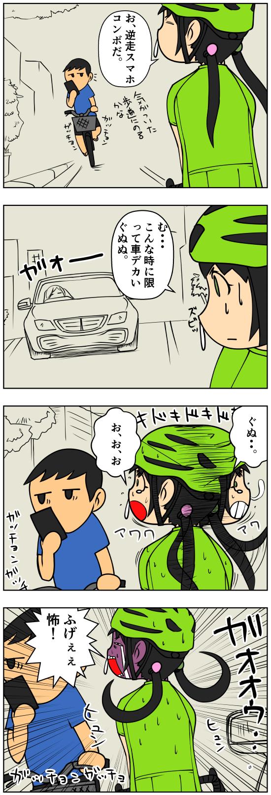 sansyokudanngochan-16-31-8.jpg