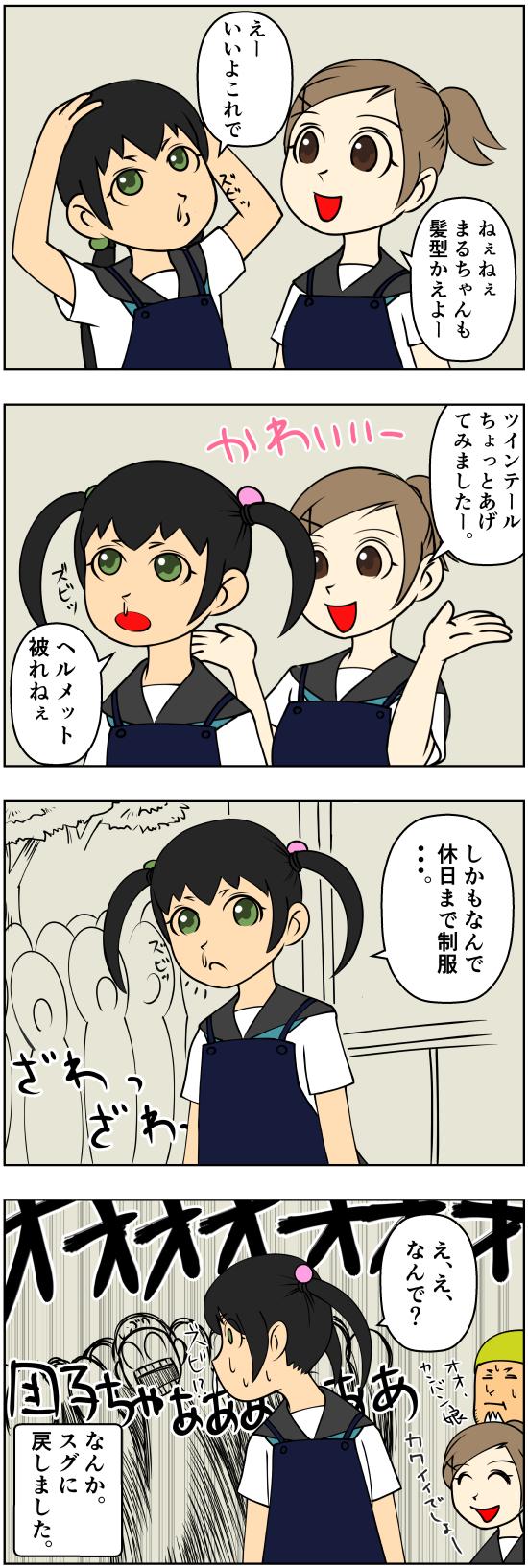 sansyokudanngochan-16-32.jpg