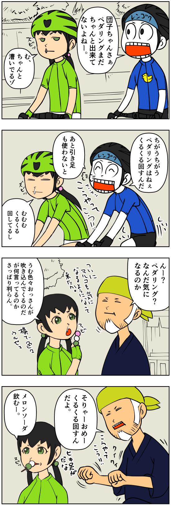 sansyokudanngochan-17-33a.jpg