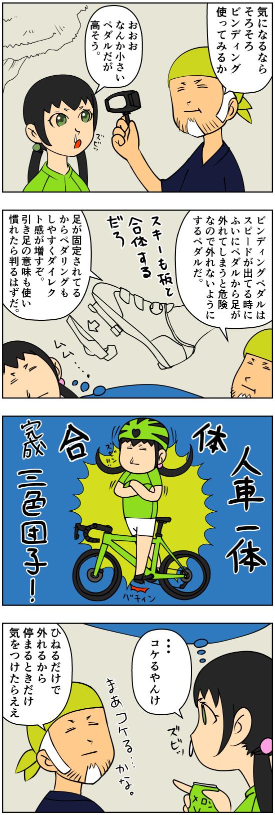 sansyokudanngochan-17-34.jpg