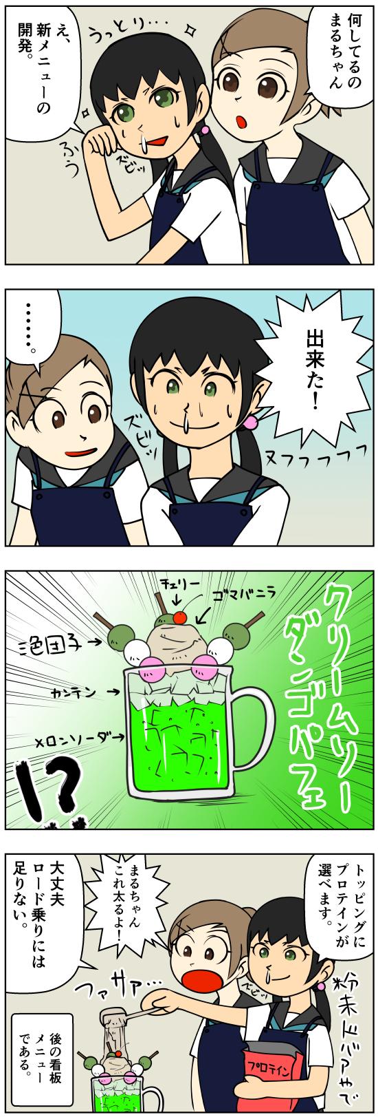 sansyokudanngochan-18-35a.jpg