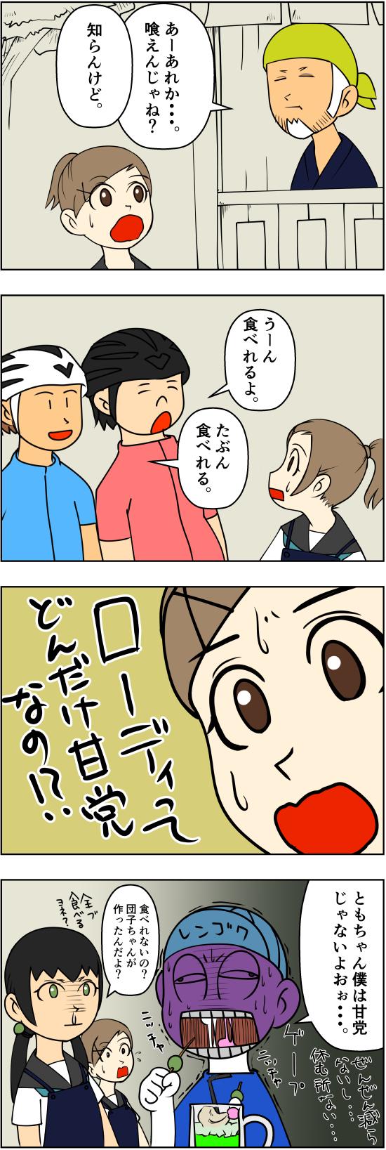 sansyokudanngochan-18-36.jpg
