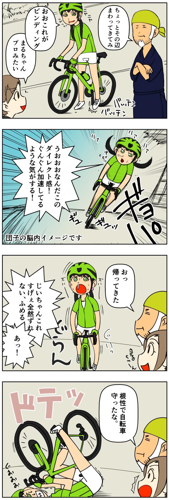 sansyokudanngochan-19-37.jpg