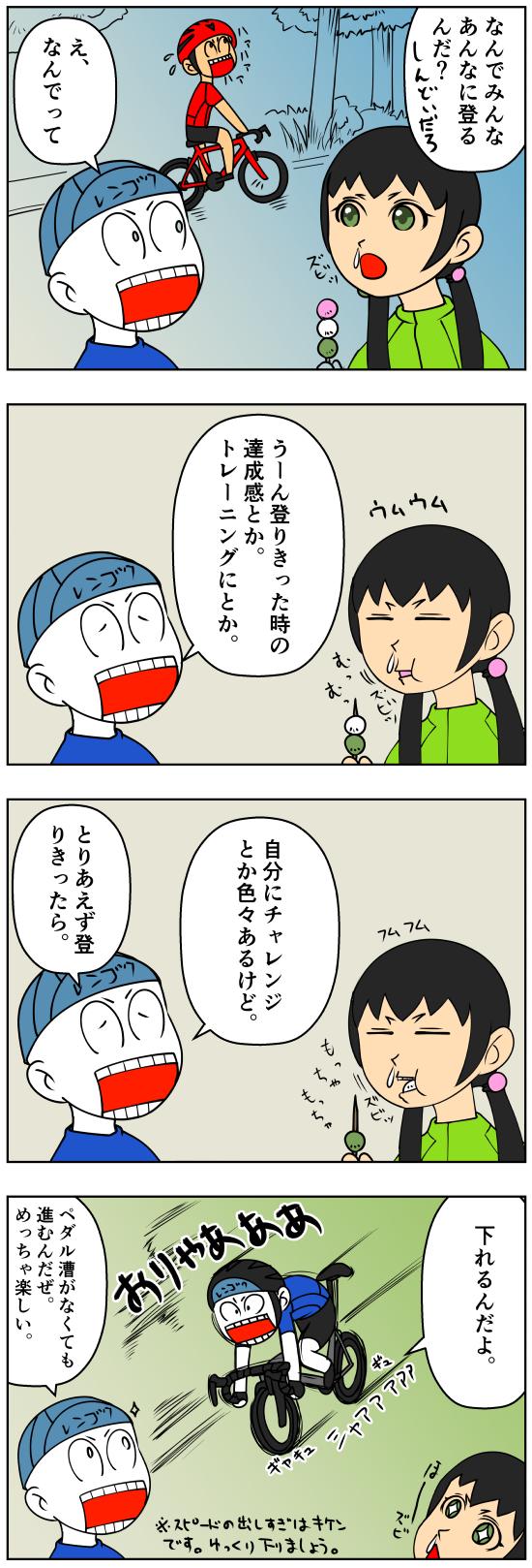 sansyokudanngochan-21-42.jpg