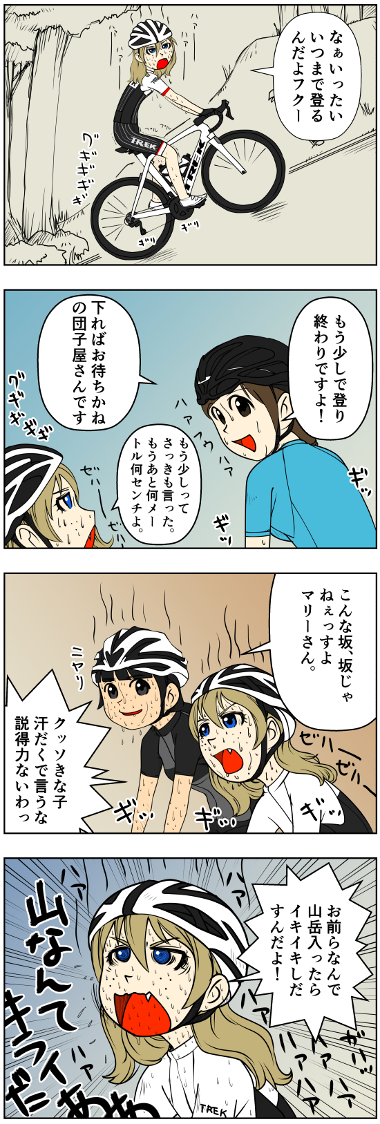 sansyokudanngochan-22-44.jpg