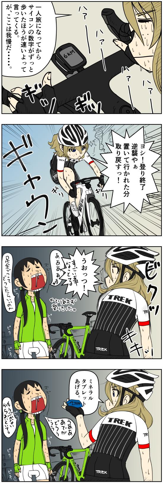 sansyokudanngochan-23-46.jpg