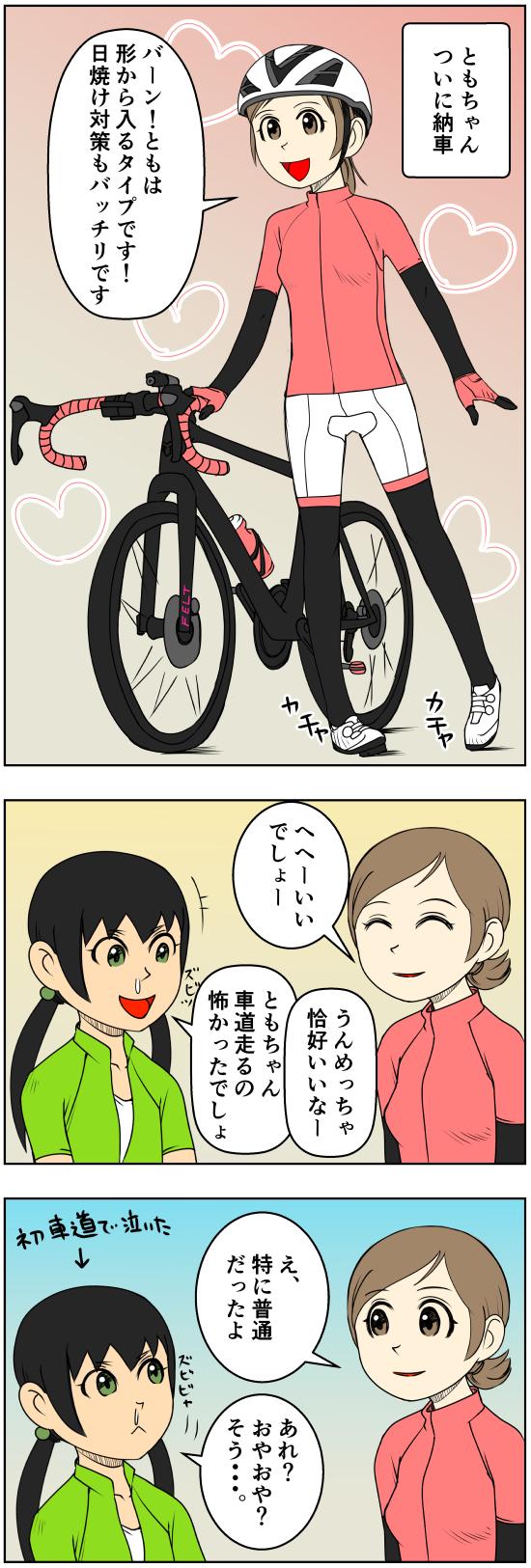 sansyokudanngochan-25-50p.jpg