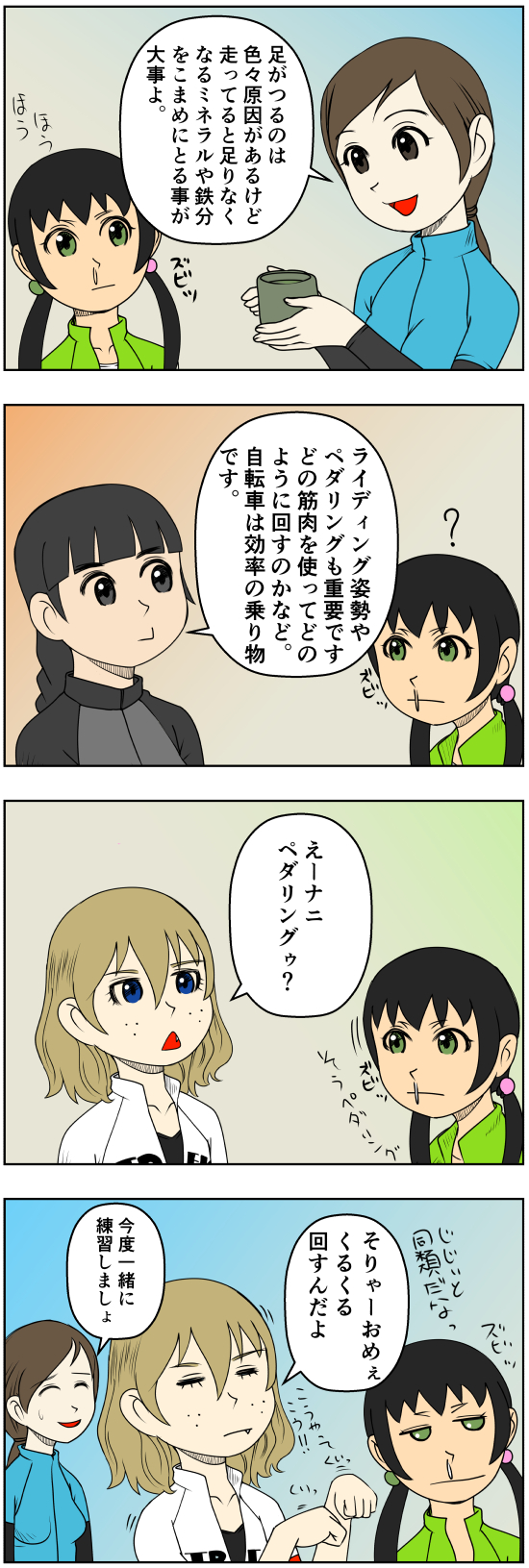 sansyokudanngochan-26-51.jpg