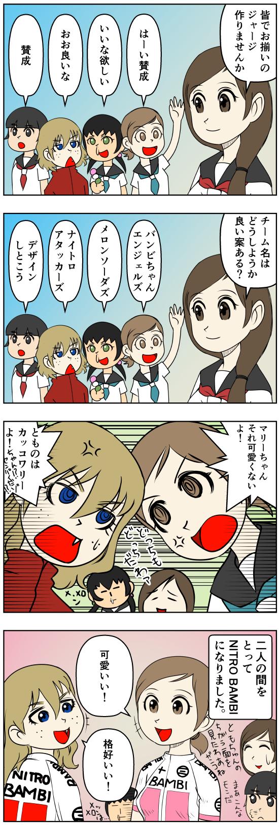 sansyokudanngochan-27-53a.jpg