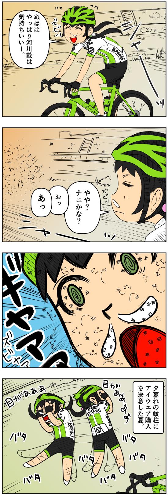 sansyokudanngochan-27-54.jpg