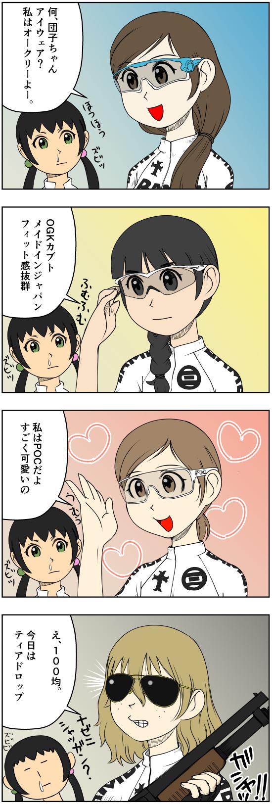 sansyokudanngochan-28-56.jpg