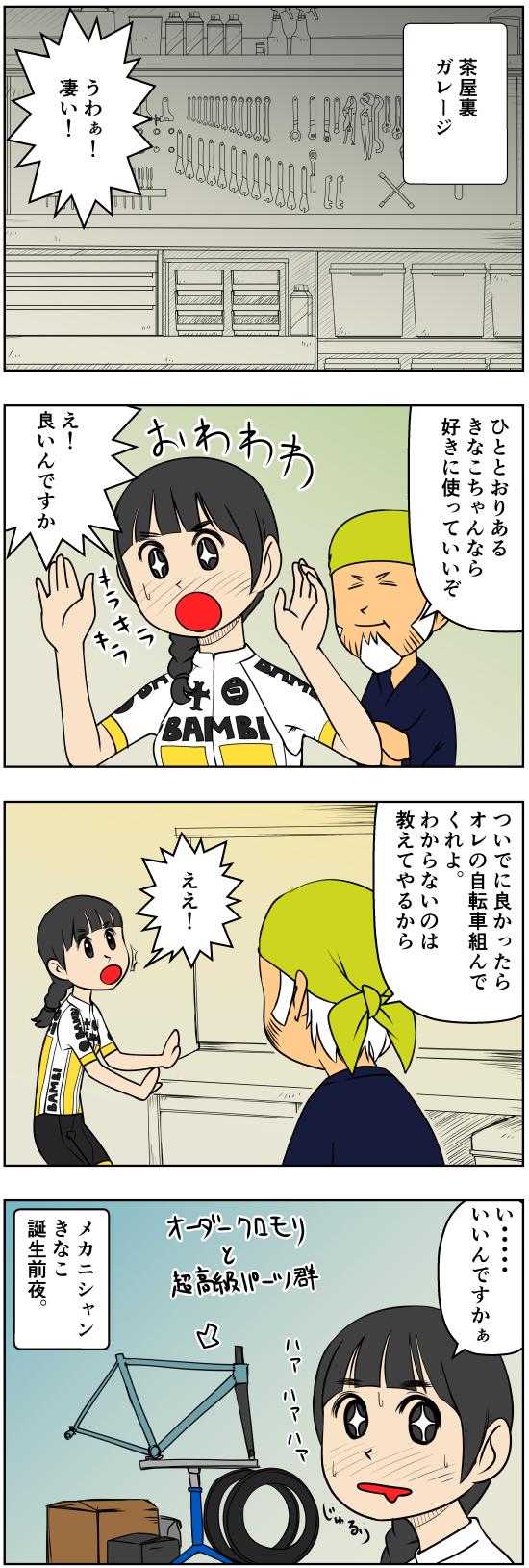 sansyokudanngochan-36-73.jpg