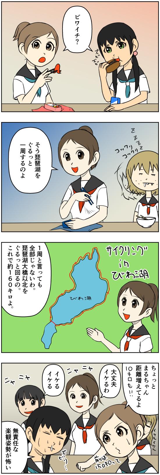 sansyokudanngochan-38-76.jpg