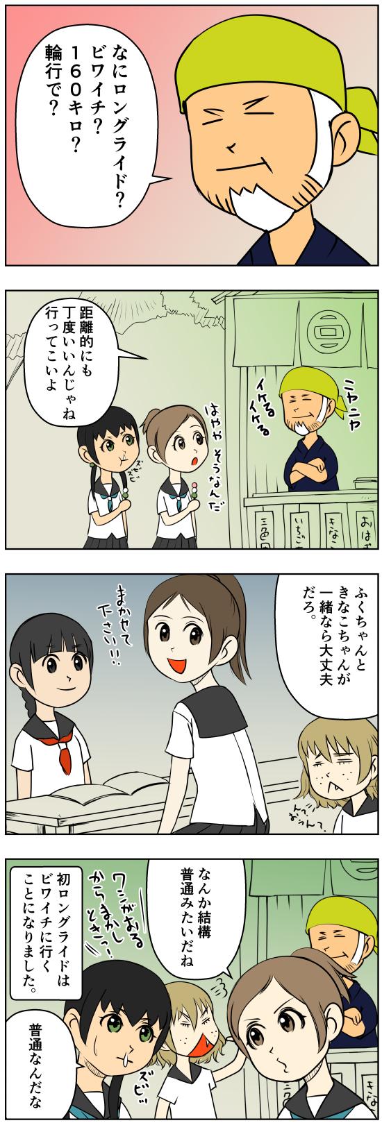 sansyokudanngochan-38-77.jpg