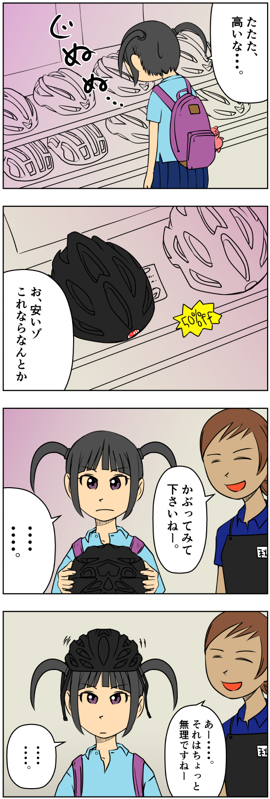 sansyokudanngochan-40-80.jpg