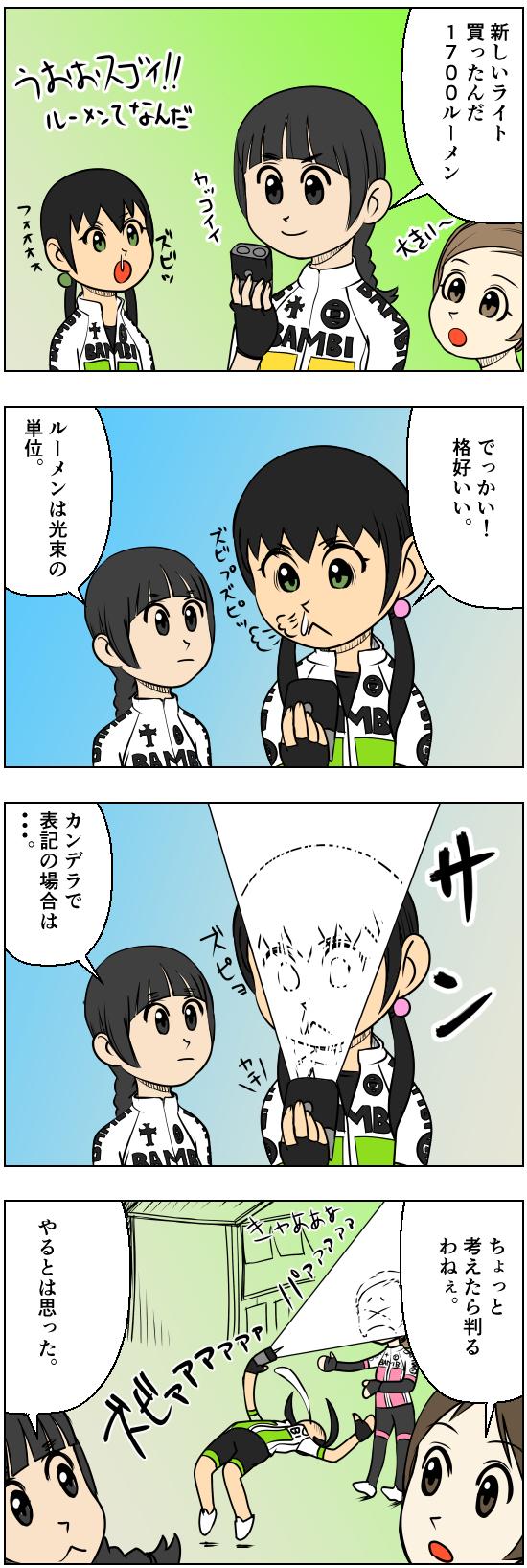 sansyokudanngochan-44-89.jpg