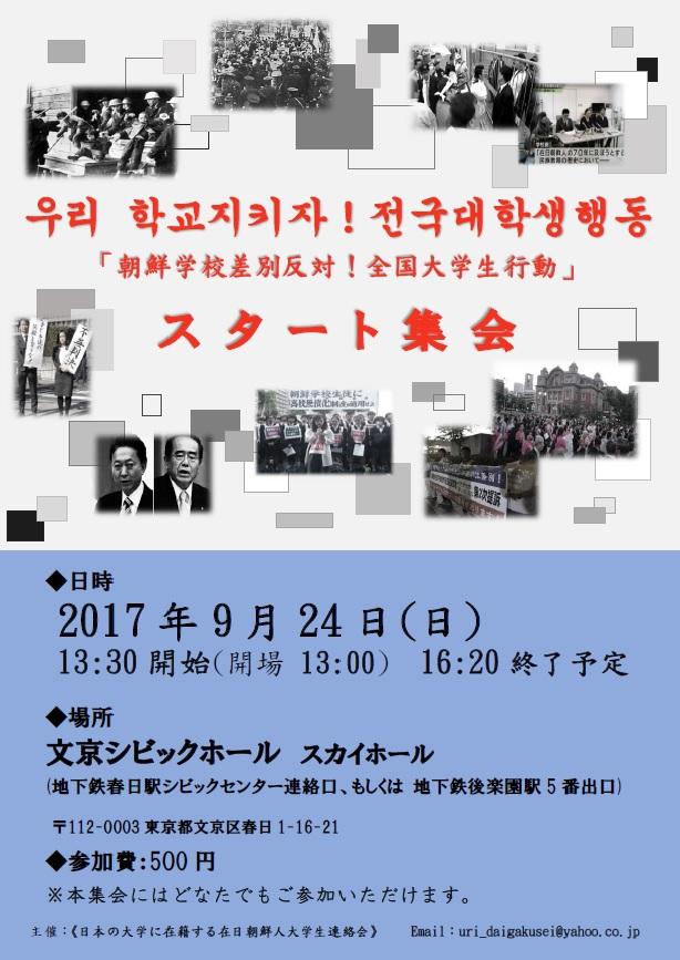 朝鮮学校運動スタート集会 ビラ(表)小