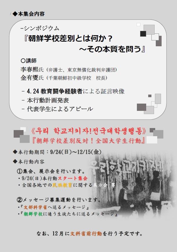 朝鮮学校運動スタート集会 ビラ(裏)小