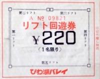 びわこ (25)