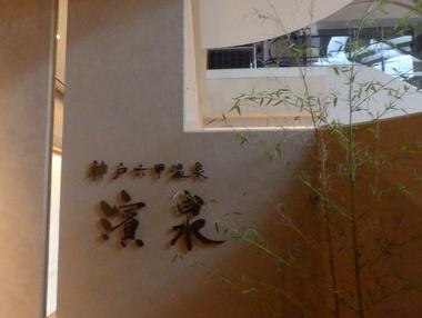 ホテル朝 (1)