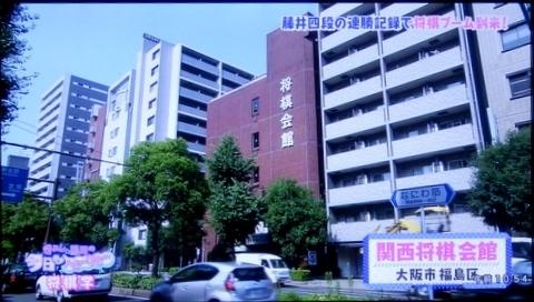 関西将棋会館 (1)