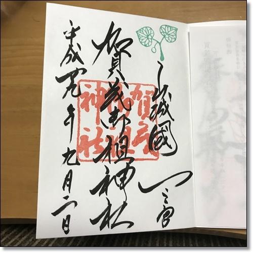京都IMG_1164-20170902
