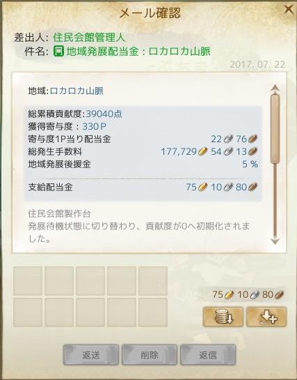7月22日ロカロカ配当金