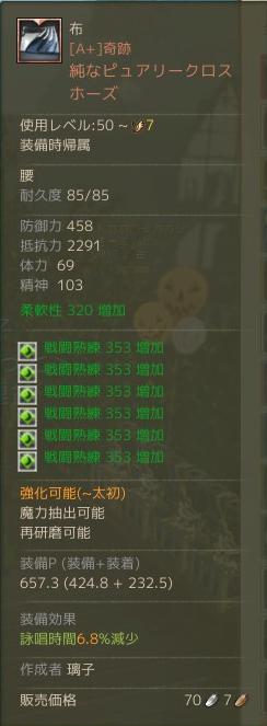 9月7日純なピュアリークロスホーズ