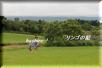 北海道(3)②