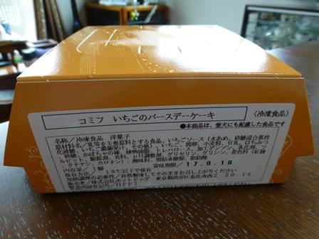 いちごバースデーケーキ2