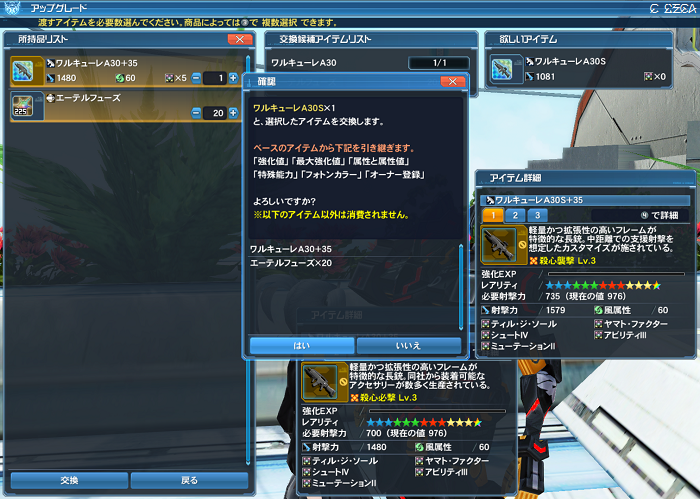 pso20170728_193735_001.png