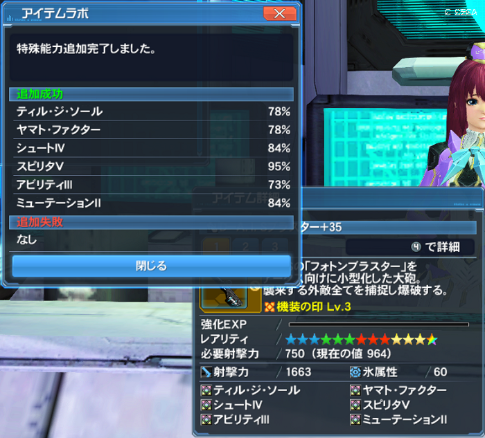 pso20170815_222006_018.png