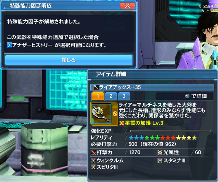pso20170902_145044_007.png