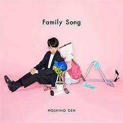 『星野源』 新曲「Family Song」がオリコン初登場1位!なんとシングルでは自身初