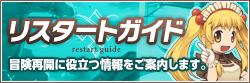 restart-guide.jpg