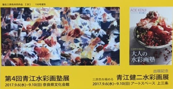青江塾展1