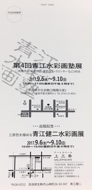 青江塾展2