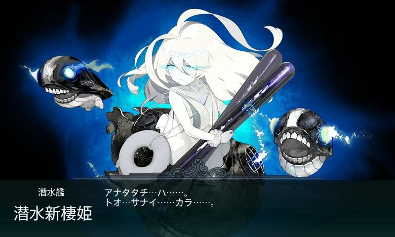潜水新棲姫1