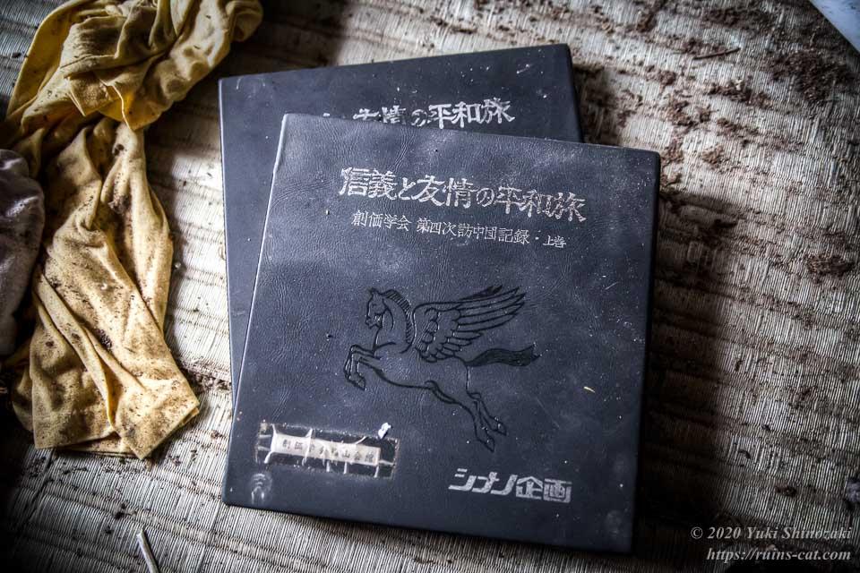 信義と友情の平和旅 創価学会 第四次訪中団記録・上巻(シナノ企画)