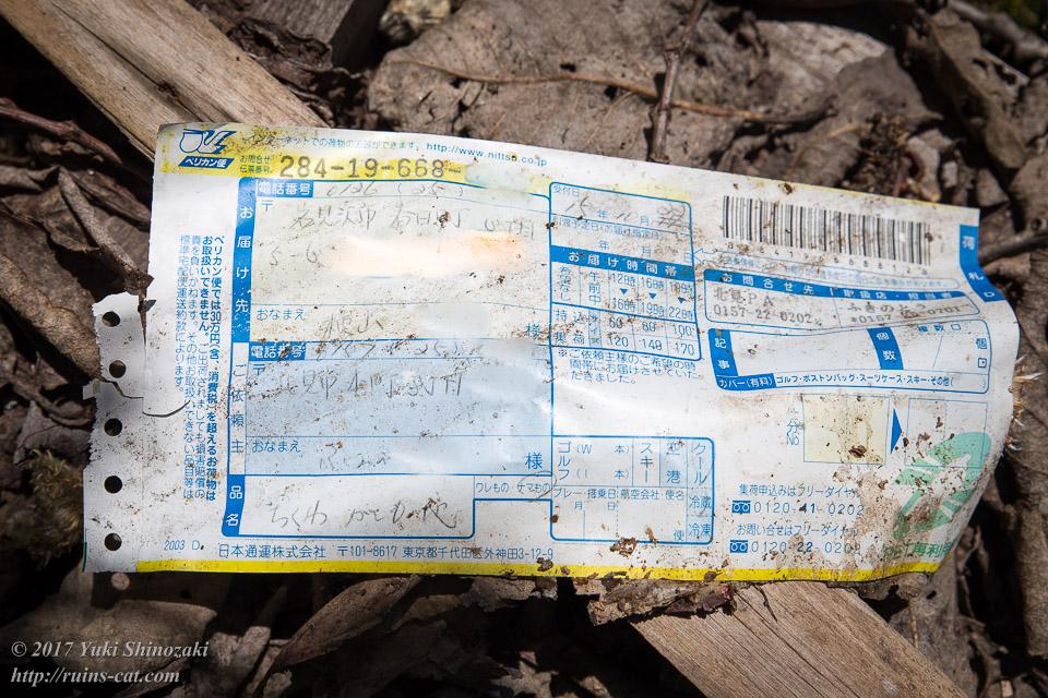 【廃墟写真】霧立国道脇の廃屋_ペリカン便の伝票