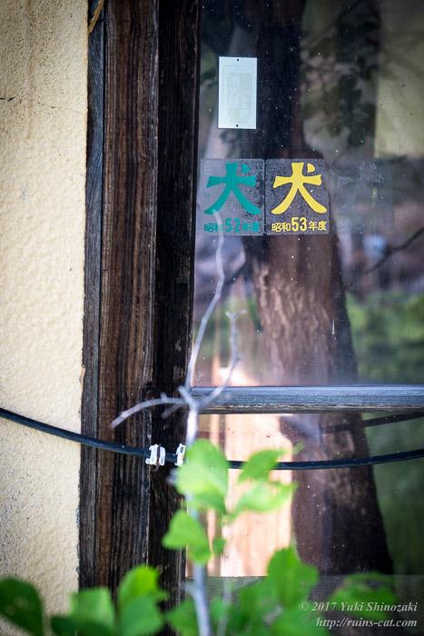 【廃墟写真】滝ノ上原野の廃屋群_犬シール