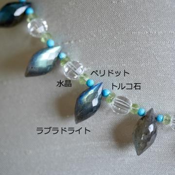 ラブラドライトN (4)