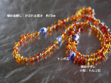 琥珀青 (3)