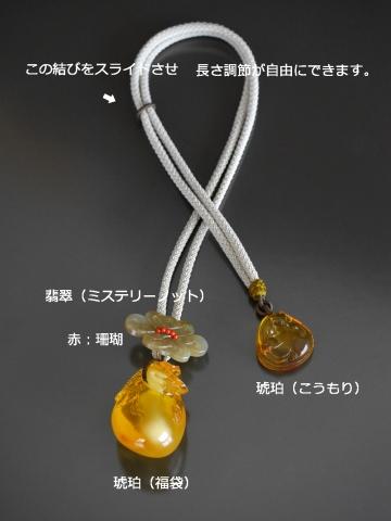 琥珀福袋 (5)